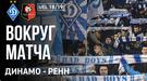 """Динамо"" - ""Ренн"": вокруг матча (Видео)"