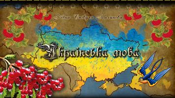 Клуби УПЛ запустили челендж до дня української мови