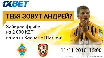 1XBET радует всех Андреев неожиданным промо!