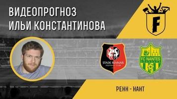 """""""Ренн"""" – """"Нант"""": видеопрогноз Ильи Константинова"""