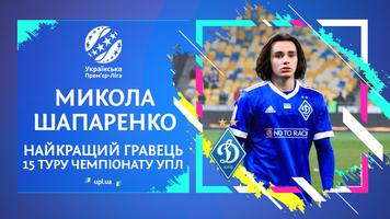 Экспертный совет УПЛ назвал имя лучшего игрока 15-го тура чемпионата Украины