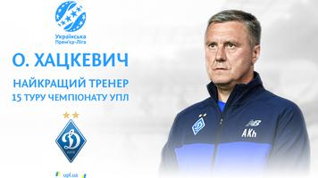 Олександр Хацкевич - найкращий тренер 15-го туру чемпіонату України