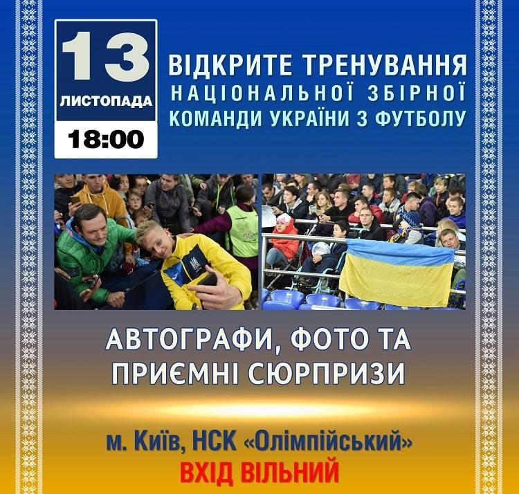 Сегодня состоится открытая тренировка сборной Украины - изображение 1