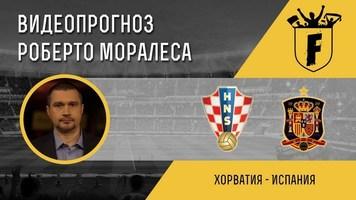 Хорватія - Іспанія: відеопрогноз Роберто Моралеса