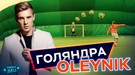 """""""Голяндра"""": дворовий футбол із Oleynik"""