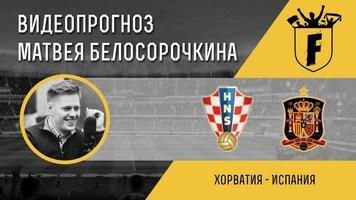 Хорватия - Испания: видеопрогноз Матвея Белосорочкина