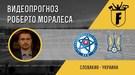 Словаччина - Україна: відеопрогноз Роберто Моралеса