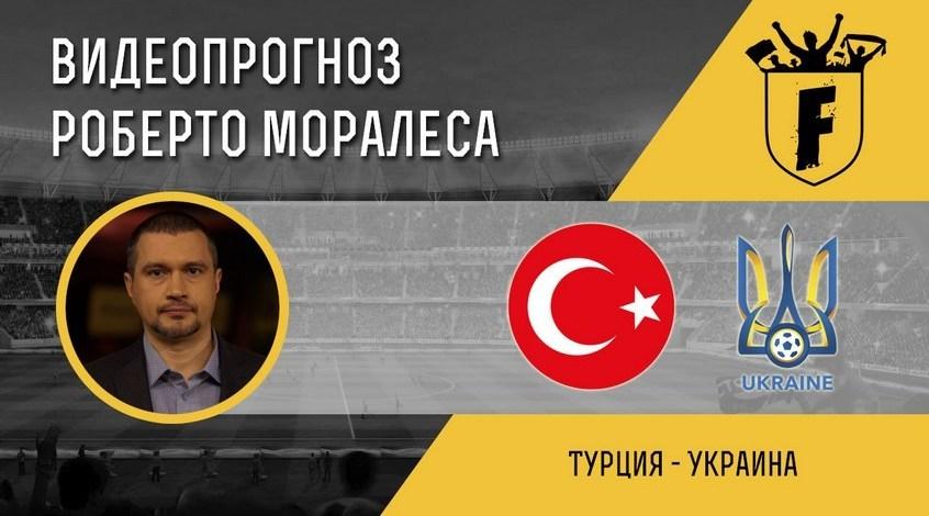 Туреччина - Україна: відеопрогноз Роберто Моралеса