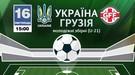 Украина (U-21) - Грузия (U-21). Анонс и прогноз матча