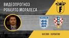 Англія - Хорватія: відеопрогноз Роберто Моралеса