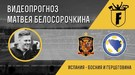 Испания - Босния и Герцеговина: видеопрогноз Матвея Белосорочкина