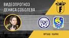 """""""Иртыш"""" – """"Кыран"""": видеопрогноз Дениса Соболева"""