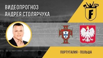 Португалія - Польша: відеопрогноз Андрія Столярчука