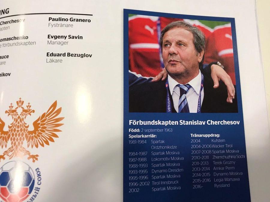 В официальной программке к матчу Швеция - Россия перепутали Черчесова с Яном Козаком - изображение 1