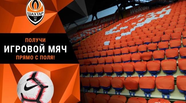 """На матче """"Шахтер"""" - """"Львов"""" будет использован дрон для розыгрыша мяча в чаше стадиона - изображение 1"""