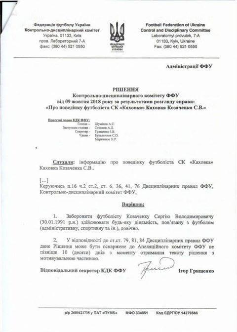 """ФФУ пожизненно дисквалифицировала игрока СК """"Каховка"""" - изображение 1"""
