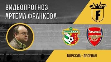 """""""Ворскла"""" - """"Арсенал"""": видеопрогноз Артёма Франкова"""