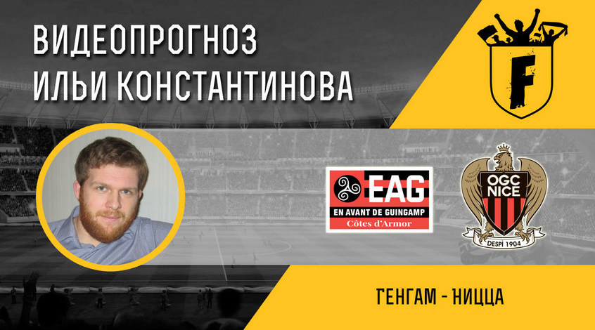 """Генгам"" – ""Ницца"": видеопрогноз Ильи Константинова"