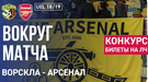 """Ворскла"" - ""Арсенал"": вокруг матча (Видео)"