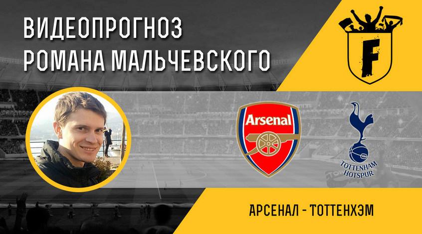 """""""Арсенал"""" - """"Тоттенхэм"""": видеопрогноз Романа Мальчевского"""