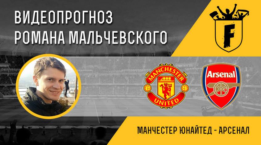 """""""Манчестер Юнайтед"""" - """"Арсенал"""": видеопрогноз Романа Мальчевского"""