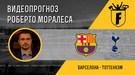 """""""Барселона"""" - """"Тоттенхем"""": відеопрогноз Роберто Моралеса"""