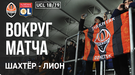 """Шахтер"" - ""Лион"": вокруг матча (Видео)"