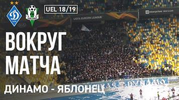 """""""Динамо"""" - """"Яблонец"""": вокруг матча (Видео)"""
