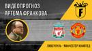 """""""Ливерпуль"""" - """"Манчестер Юнайтед"""": видеопрогноз Артёма Франкова"""