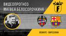 """""""Леванте"""" - """"Барселона"""": видеопрогноз Матвея Белосорочкина"""