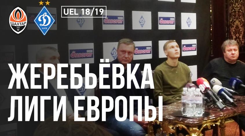 Жеребьевка 1: Жеребьевка 1/16 финала Лиги Европы в компании Хацкевича и