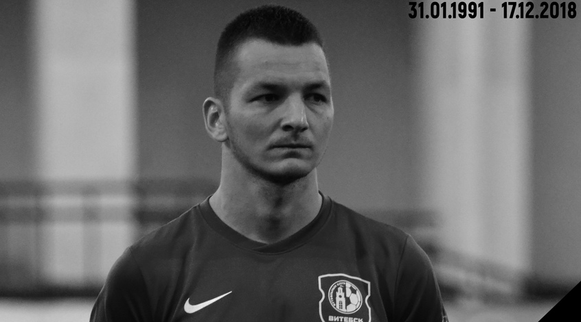 """Вратарь """"Витебска"""" Андрей Щербаков погиб в автокатастрофе"""