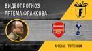 """""""Арсенал"""" - """"Тоттенхэм"""": видеопрогноз Артёма Франкова"""