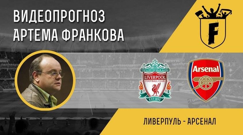 """Ливерпуль"" - ""Арсенал"": видеопрогноз Артёма Франкова"