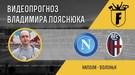 """""""Наполи"""" - """"Болонья"""": видеопрогноз Владимира Пояснюка"""