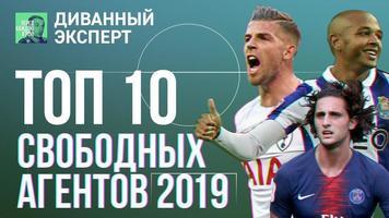 Топ-10 лучших свободных агентов лета 2019 (Видео)