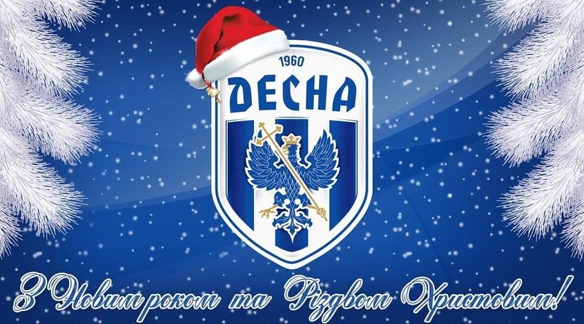 """""""Десна"""" привітала вболівальників з Новим роком та Різдвом Христовим (Відео)"""