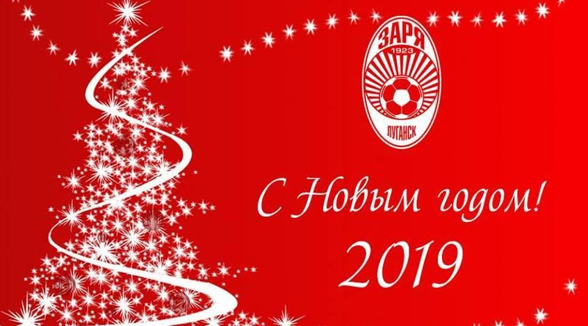 """""""Заря"""" поздравила болельщиков с Новым годом"""