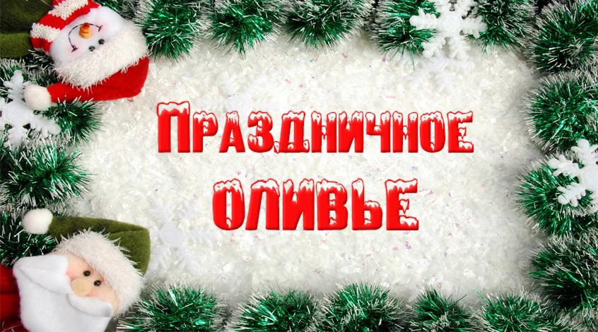 """""""Праздничное оливье"""", или Три новогодних вопроса"""
