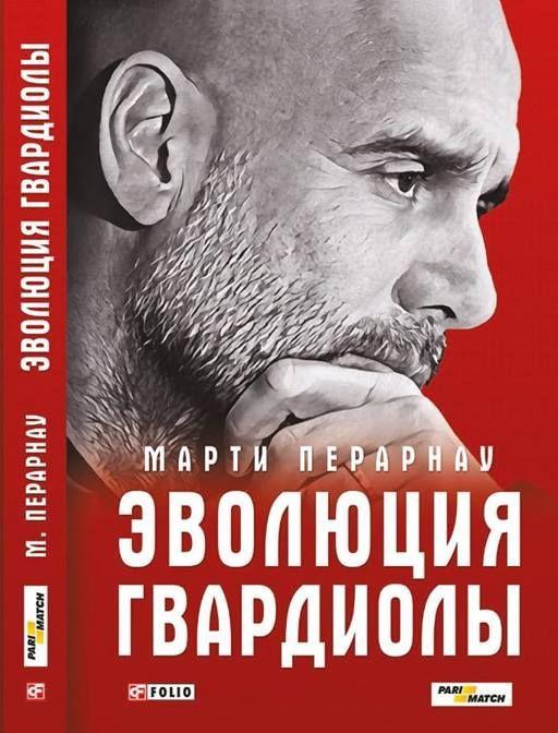 """В начале 2019 года в Украине издадут книгу Марти Перарнау """"Эволюция Гвардиолы"""" - изображение 2"""