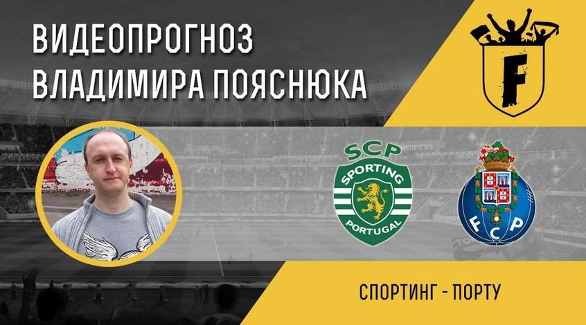 """""""Спортинг"""" - """"Порту"""": видеопрогноз Владимира Пояснюка"""