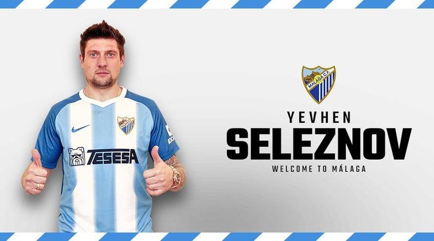 """""""Малага"""" не будет ограничиваться подписанием Селезнёва, а  хочет усилить состав ещё 2-3 футболистами"""