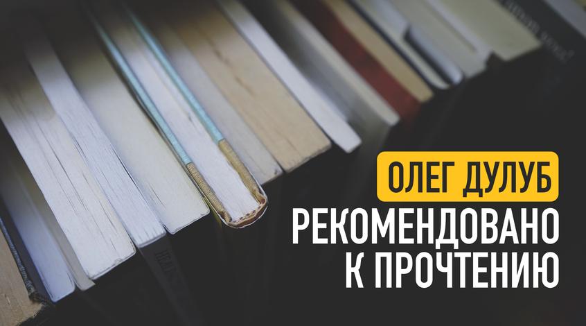 Олег Дулуб: рекомендовано к прочтению