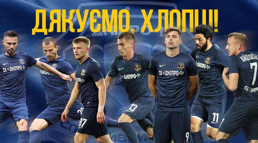 """Офіційно: """"Дніпро-1"""" залишило семеро гравців"""
