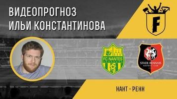 """""""Нант"""" – """"Ренн"""": видеопрогноз Ильи Константинова"""