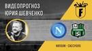 """""""Наполи"""" - """"Сассуоло"""": видеопрогноз Юрия Шевченко"""