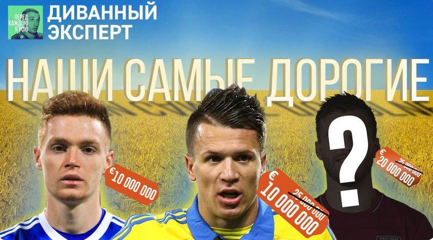 Топ-10 самых дорогих украинских футболистов (Видео)