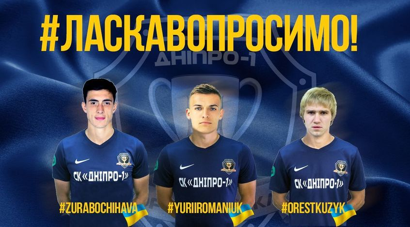 """Офіційно: Орест Кузик, Зураб Очігава і Юрій Романюк – гравці СК """"Дніпро-1"""""""