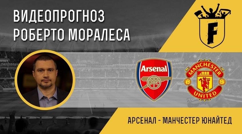 """""""Арсенал"""" - """"Манчестер Юнайтед"""": відеопрогноз Роберто Моралеса"""