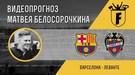 """""""Барселона"""" - """"Леванте"""": видеопрогноз Матвея Белосорочкина"""